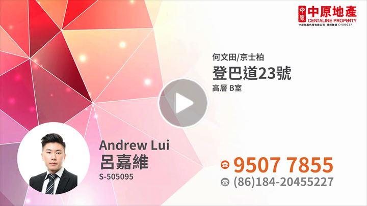 Andrew Lui 呂嘉維