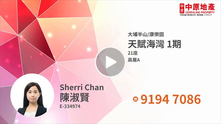 Sherri Chan 陳淑賢