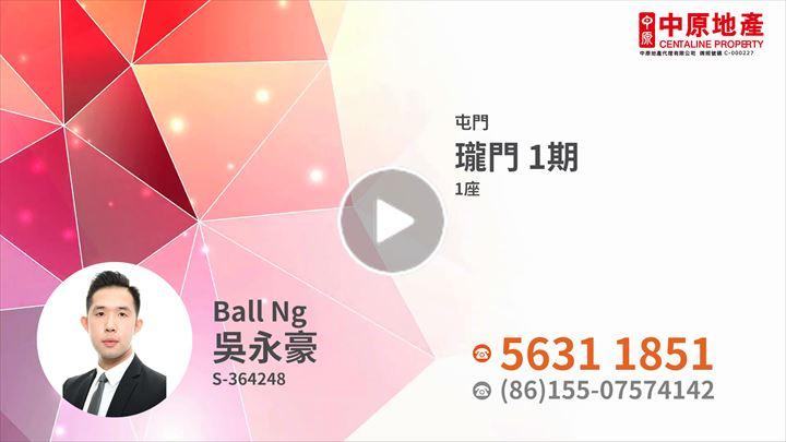 Ball Ng 吳永豪