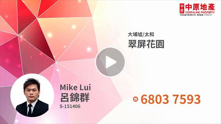 Mike Lui 呂錦群