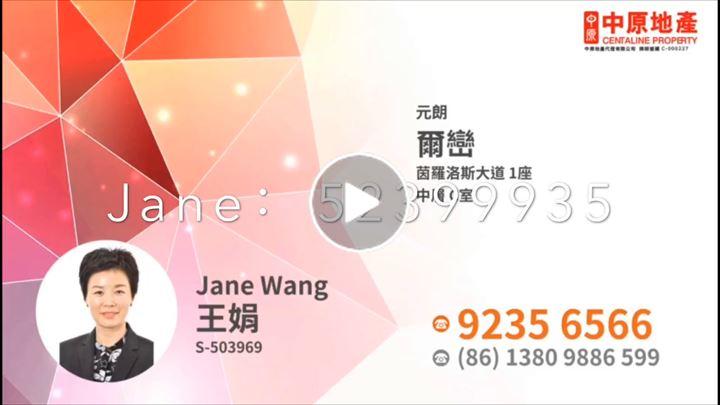 Jane Wang 王娟