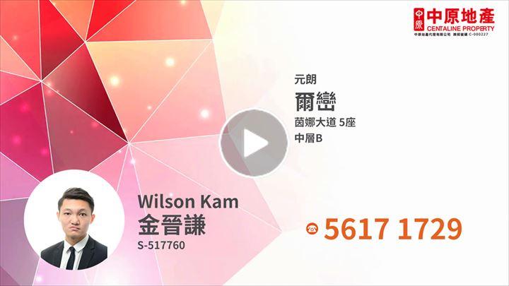 Wilson Kam 金晉謙