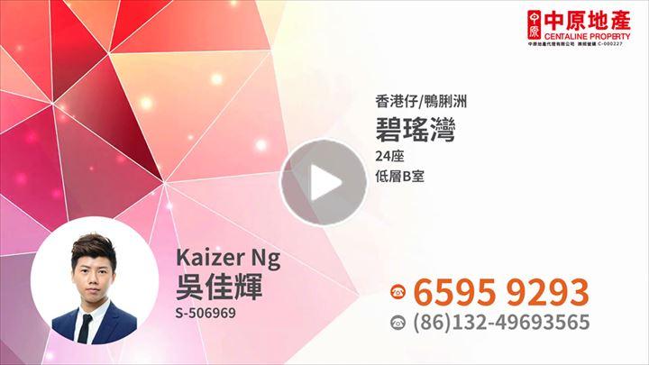 Kaizer Ng 吳佳輝